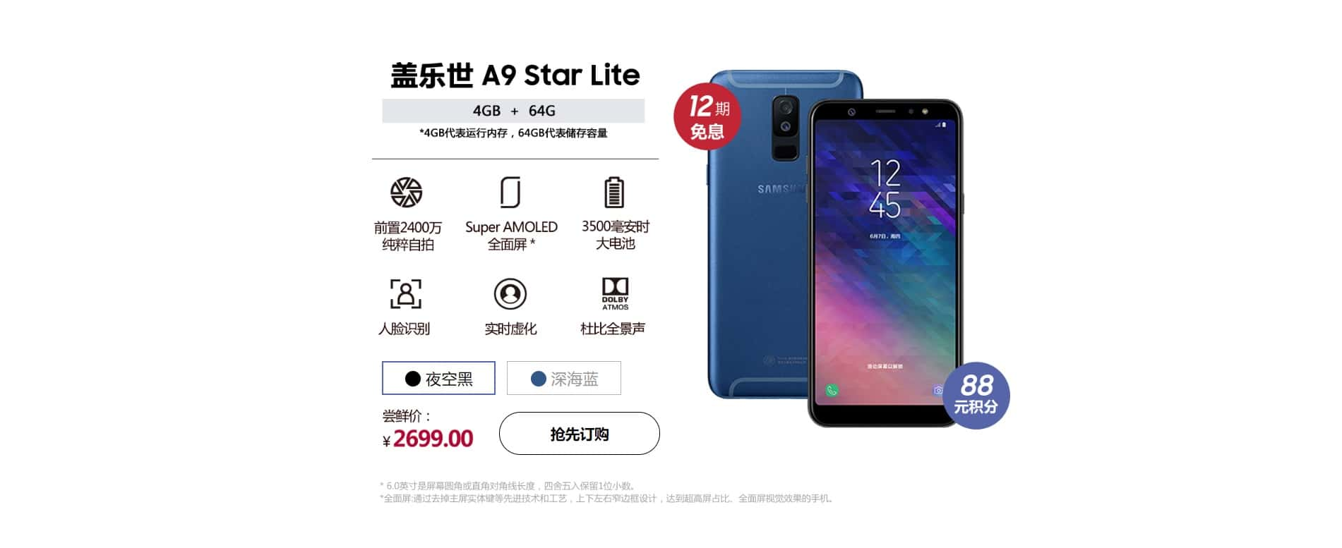 Samsung's Galaxy A9 Star Appears In China, Dual Cameras and Larger Batteries 7