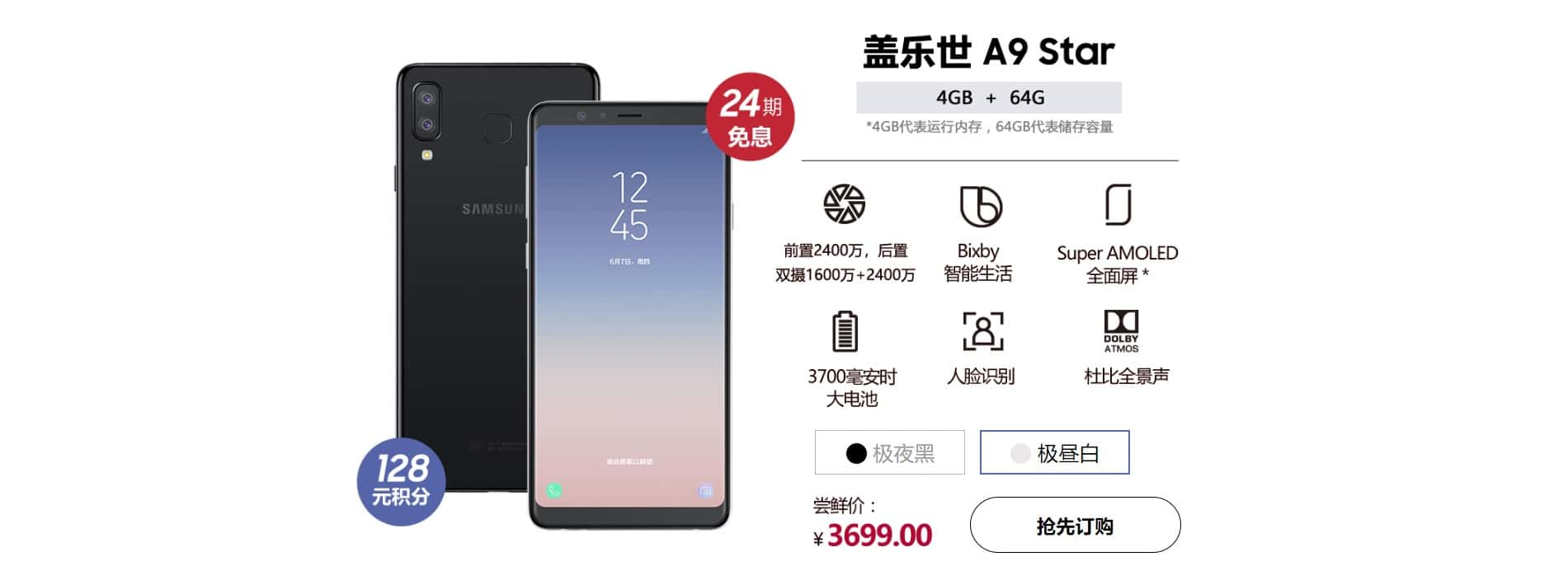 Samsung's Galaxy A9 Star Appears In China, Dual Cameras and Larger Batteries 6